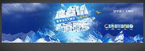 夏季冰点价淘宝促销海报模板