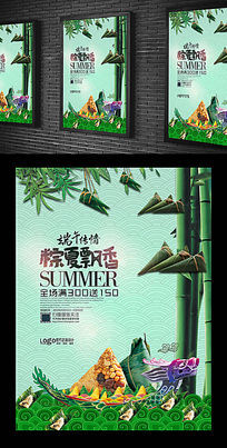 粽夏飘香端午节海报设计