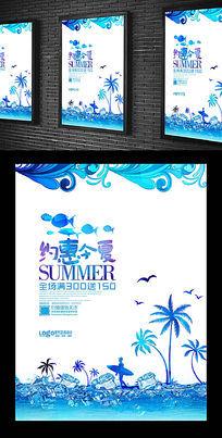 约惠今夏商场海报设计
