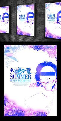 约惠今夏时尚海报设计