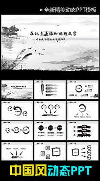 中国风PPT背景水墨PPT模板