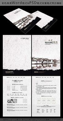中国风求职简历设计