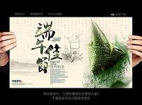 中国风水墨端午佳节海报设计