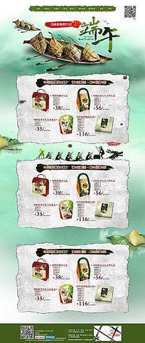 中國風天貓端午粽子促銷首頁模板