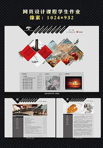 中国风学校网站网页设计psd PSD