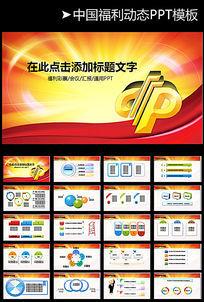 中国福利彩票爱心捐助PPT模板