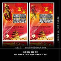25款 中国人民反法西斯抗战70周年展板psd设计下载