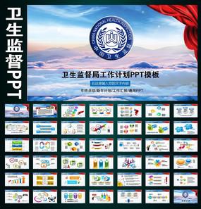 政府党建ppt 卫生监督局动态ppt幻灯片模板  中国动物卫生监督ppt