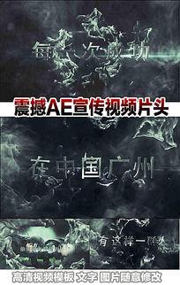 2015震撼AE视频片头AE模板