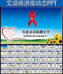 艾滋病预防与知识讲座动态PPT模板