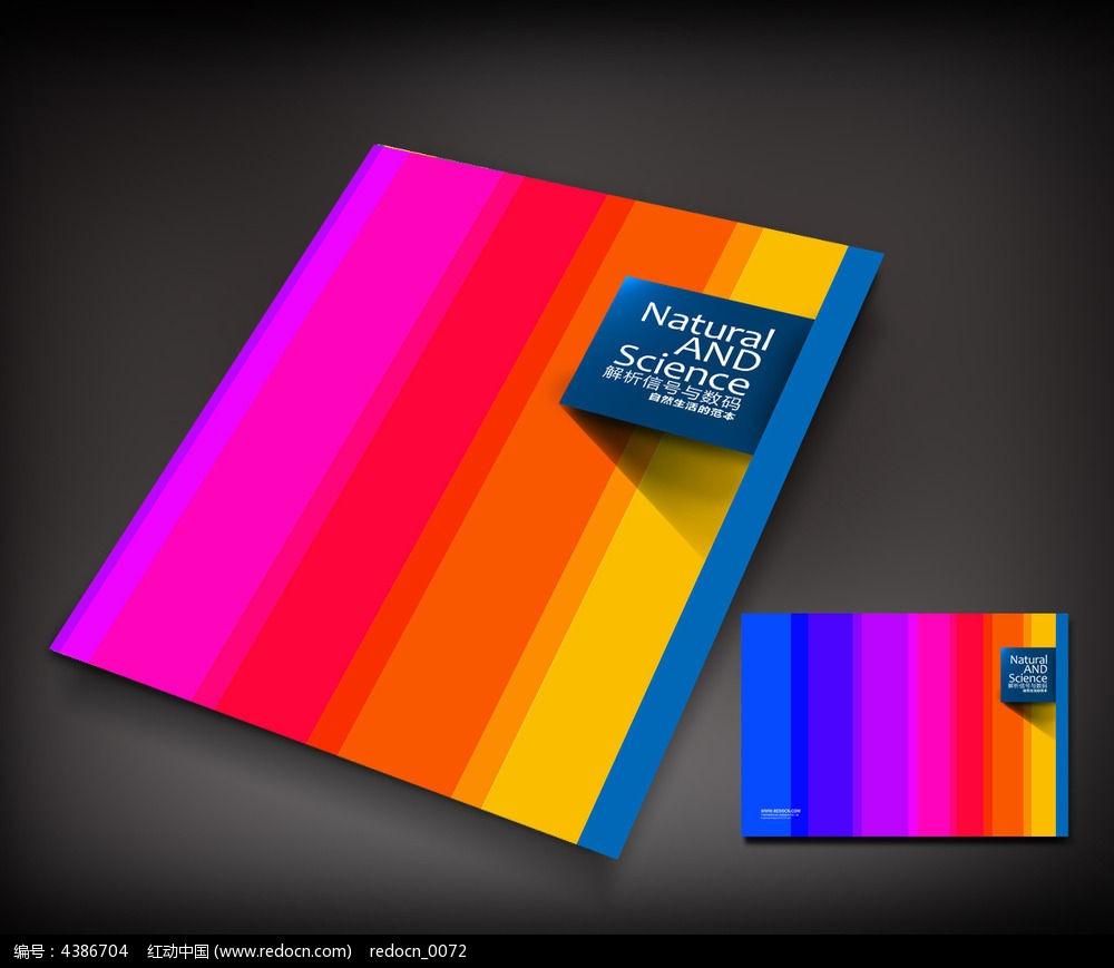 艺术封面 宣传册封