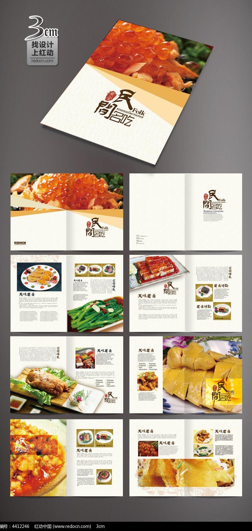 宣传画册   画册封面 封面设计