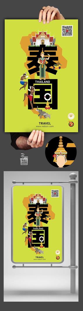 创意泰国旅行社海报设计