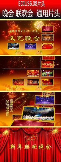 春节联欢会晚会片头