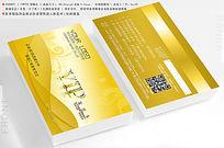 大气黄色超市会员卡模板