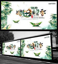 端午粽香端午节海报设计