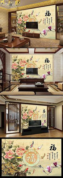 福气临门牡丹中式背景墙