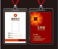 红色企业工作证设计