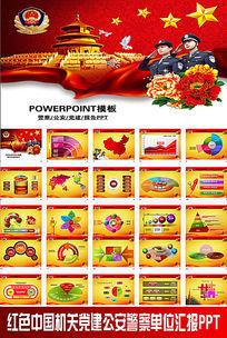 红色中国党建公安警察PPT