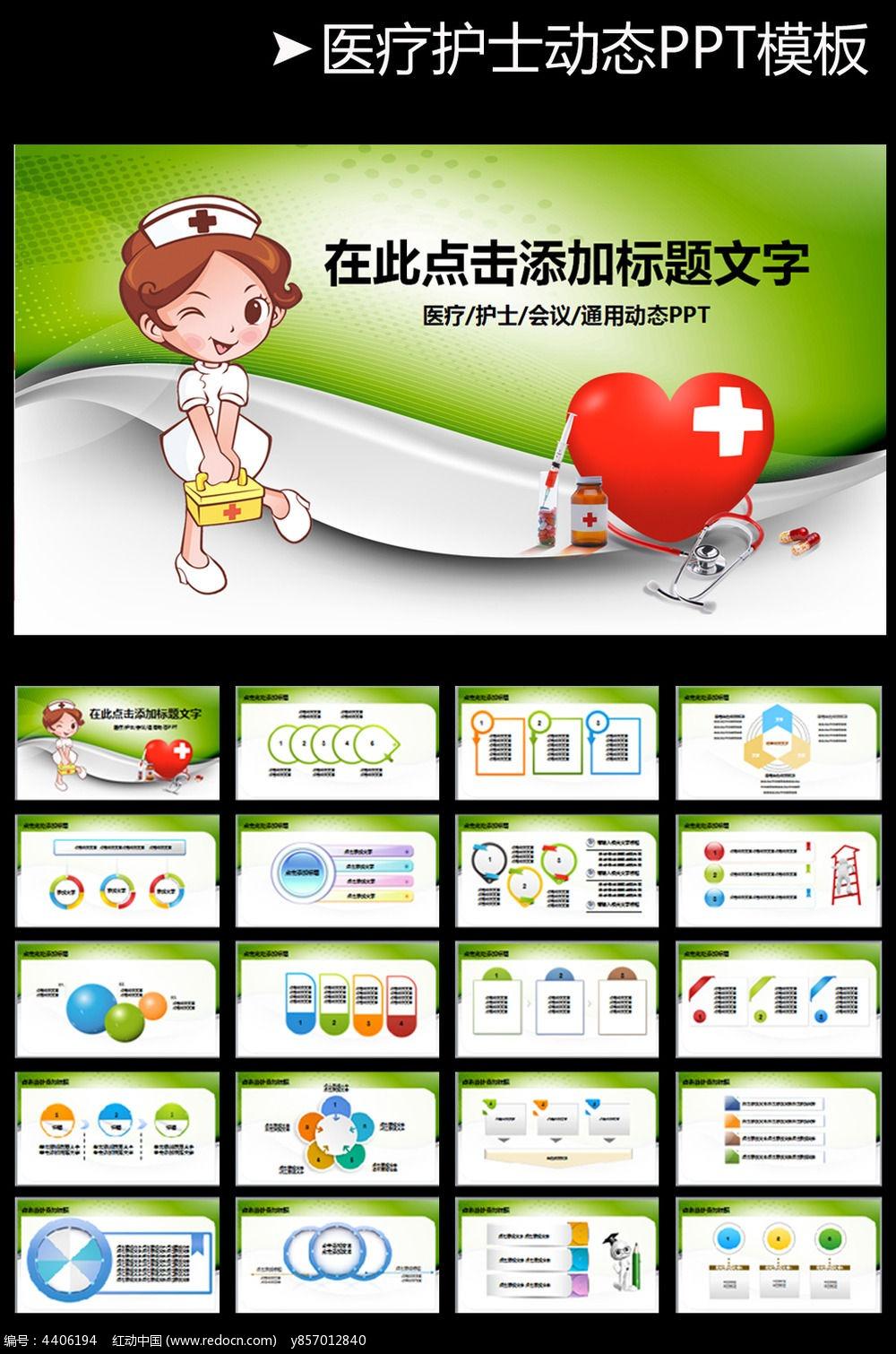 :医院 医生 护士长 竞聘 简历 制药厂 医药ppt 医疗 药品 医院ppt背景