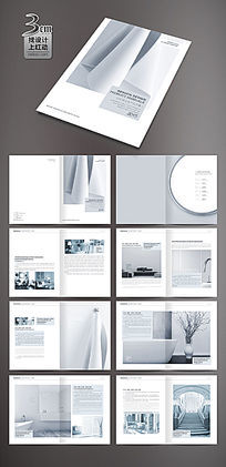 简约浴室画册设计