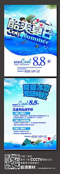 酷爽夏日商场促销宣传单模板