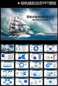 领航2015年扬帆启航工作总结计划PPT