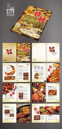 美食烧烤画册模板