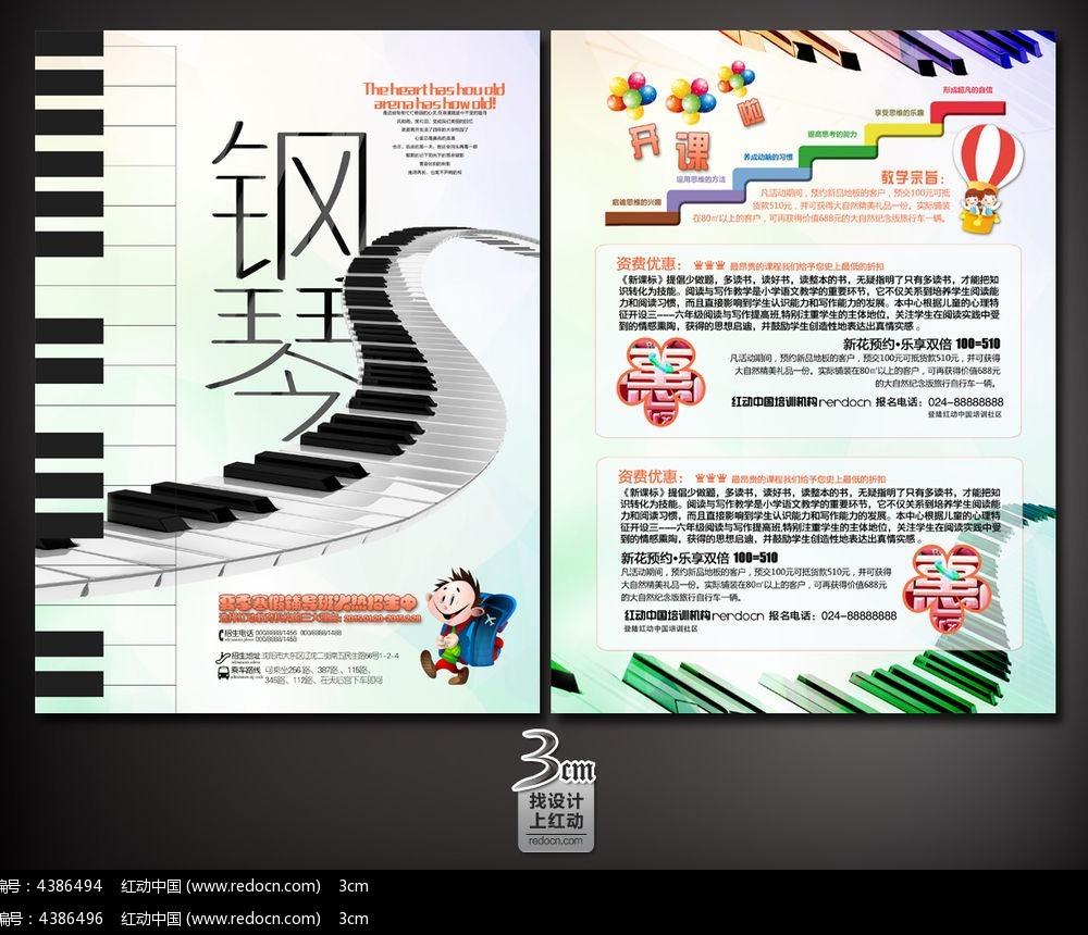 原创设计稿 海报设计/宣传单/广告牌 宣传单|彩页|dm单 时尚钢琴培训图片