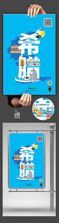 时尚希腊旅游艺术海报设计