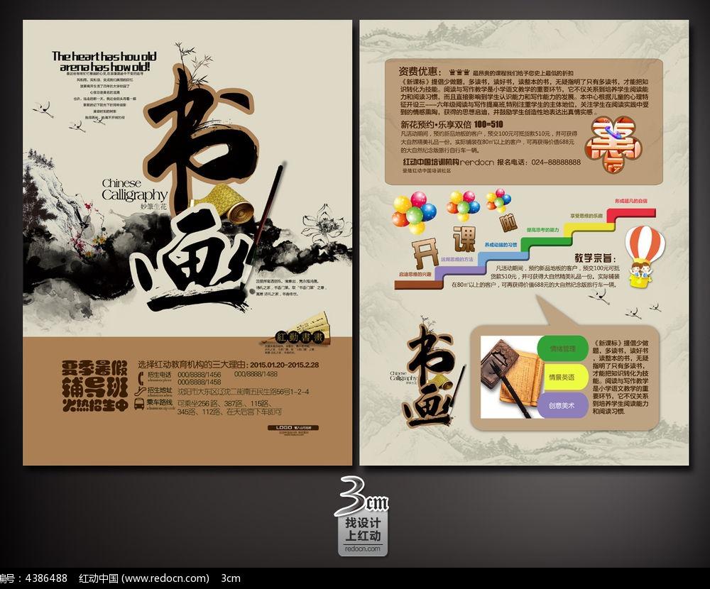 原创设计稿 海报设计/宣传单/广告牌 宣传单|彩页|dm单 书画培训招生图片