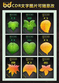 树叶型产品贴设计模版