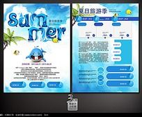 summer夏季旅游DM单设计