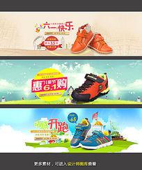 淘宝六一儿童节鞋子海报