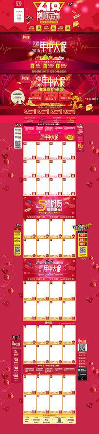 淘宝天猫京东618促销首页设计