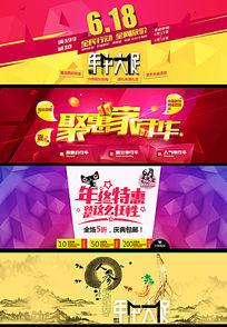 淘宝天猫京东618年中大促海报