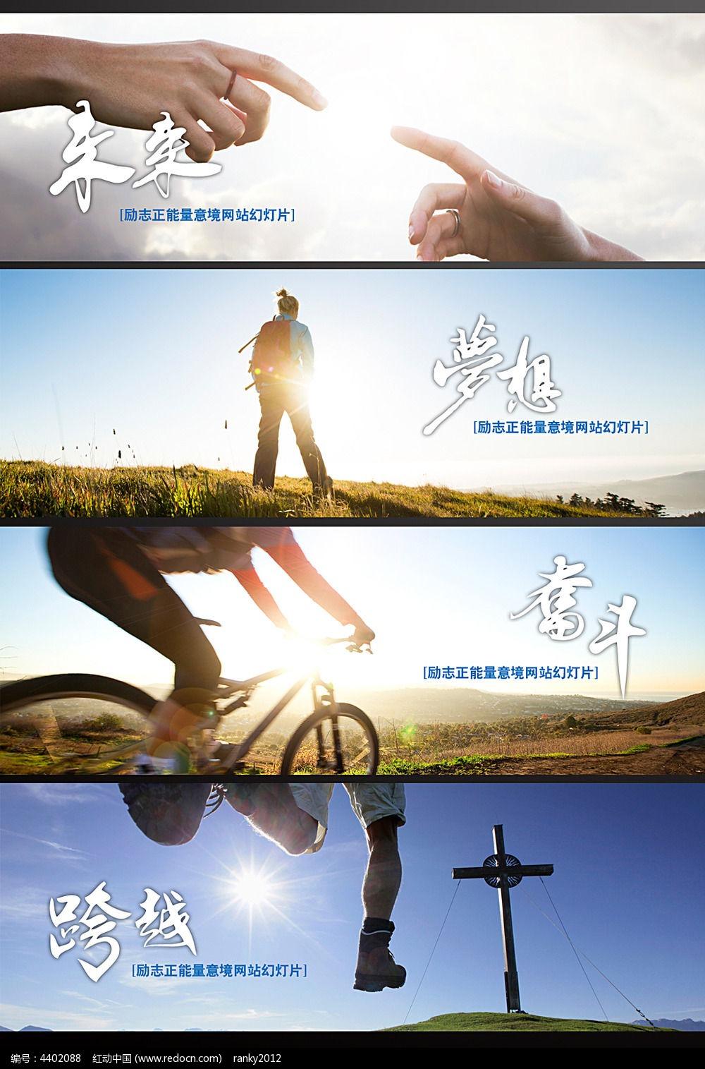 网站官网首页幻灯片励志意境banner