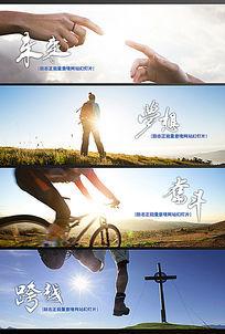 网站官网首页幻灯片励志意境banner PSD