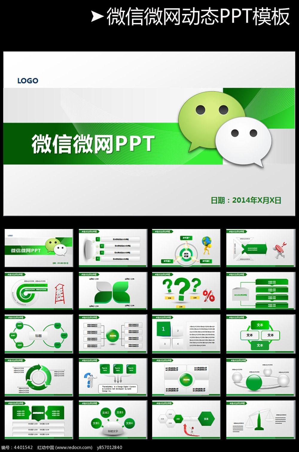 微信公众平台培训课件ppt模板pptx素材下载_其他ppt