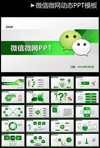 微信公众平台培训课件ppt模板