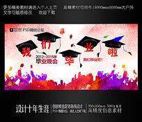 我们毕业啦校园毕业晚会海报设计