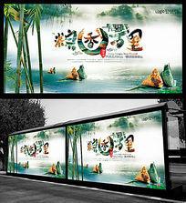 粽香万里端午节海报设计