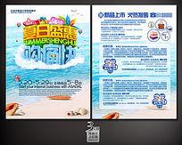 夏日盛惠商场促销彩页模板
