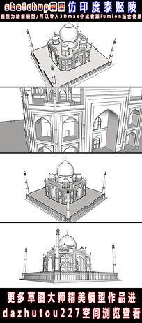 印度泰姬陵建筑skp模型
