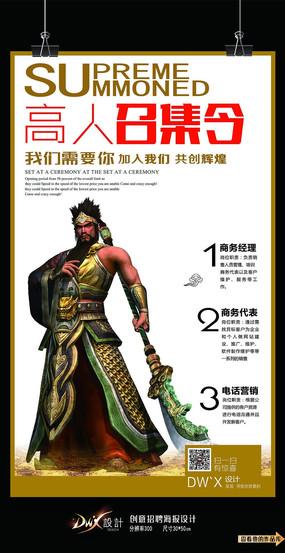 游戏人物个性招聘海报设计