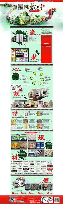中国风端午节活动促销首页模板