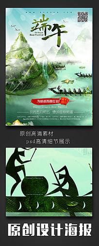 中國風端午節宣傳海報設計
