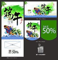 中國風端午節易拉寶設計