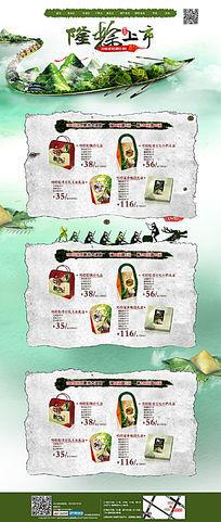 中国风隆粽上市首页设计