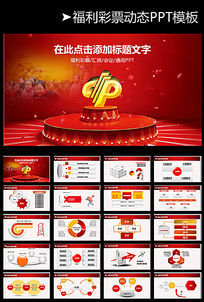 中国福利彩票PPT模板